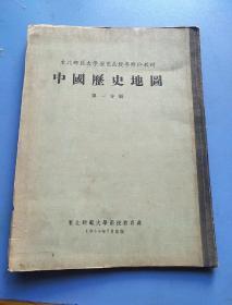 中国历史地图集  第一分册