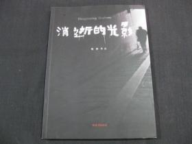摄影画册:消逝的光影(黑白画册)签名本