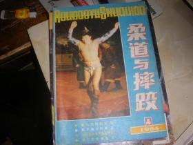 柔道与摔跤84·4