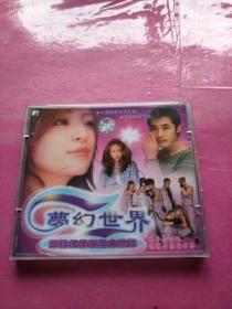 梦幻世界CD