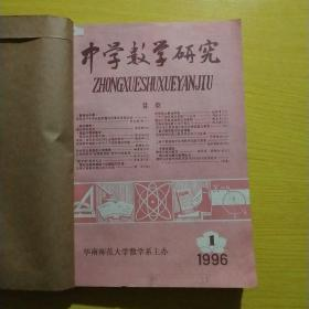 中学数学研究1996年1-12期