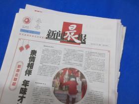 新闻晨报/2019年2月11日 头条:亲情相伴 年味才浓
