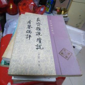 艮斋杂说续说看鉴偶评(学术笔记丛刊)1992年1版1印