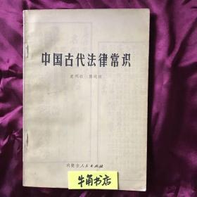 中国古代法律常识