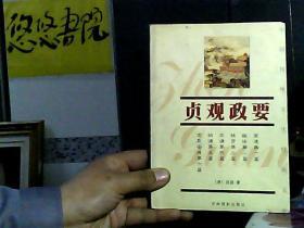 中国传统文化经典文库:贞观政要
