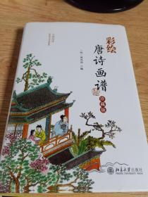 彩绘唐诗画谱(珍藏版)   大美阅读历史与文化系列