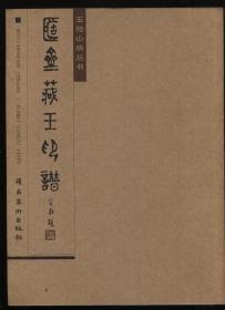 簠斋藏玉印谱(欧初签名赠本)