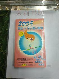 金牛座:2005星座12色水晶记事簿