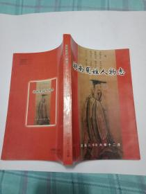 湖南夏姓人物志   作者签赠本  书9品如图