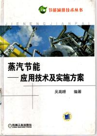 节能减排技术丛书:蒸汽节能应用技术及实施方案