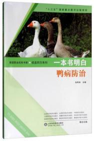 一本书明白:鸭病防治