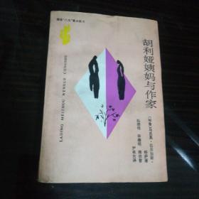胡丽娅姨妈与作家 (拉丁美洲文学丛书)