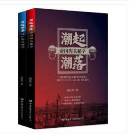 潮起潮落:海关秘辛(套装全2册)   9F21d