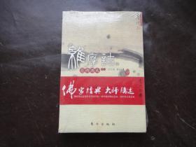 维摩诘的花雨满天(上下全两册)