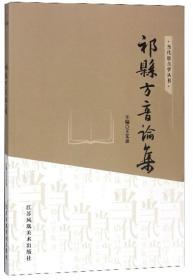 祁县方音论集/当代语言学丛书