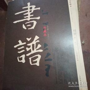 书谱珍藏本(1974-1990)(套装共15册)