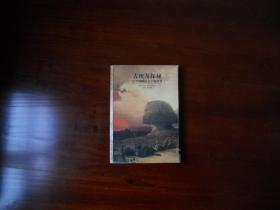 发现之旅02:古埃及探秘——尼罗河畔的金字塔世界