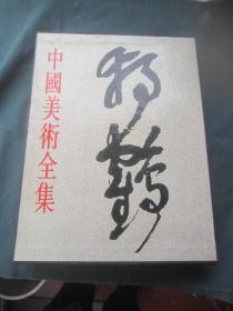 中国美术全集 书法篆刻编 6 清代书法