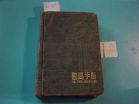 慰问手册笔记本