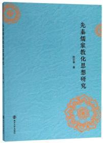 先秦儒家教化思想研究