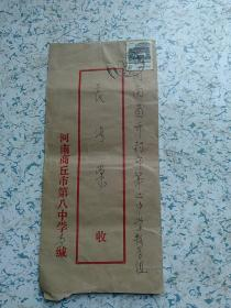 实寄信,上面一张北京民居邮票