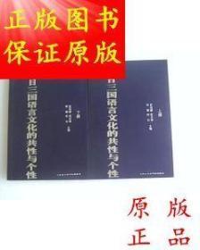 中韩日三国语言文化的共性与个性(上下)
