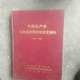 精装,山东省济南市组织史资料(1921一1987)