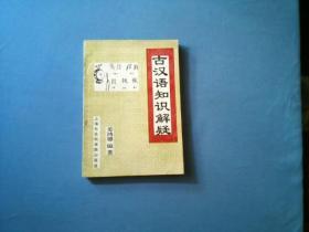 古汉语知识解疑