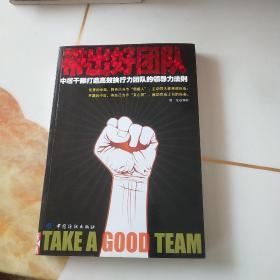 带出好团队:中层干部打造高效执行力团队的领导法则