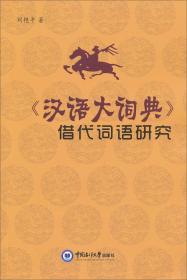汉语大词典借代词语研究