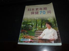 妇女更年期保健70问 1992-05 印次 : 5 装帧 :