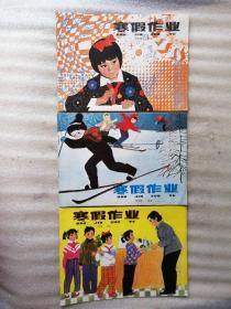 寒假作业【二.四.五年级】3本合售 1980年1版2印
