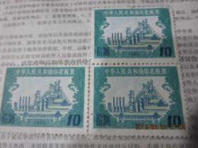 1988年拾元印花税票3张,存于b纸箱275