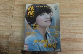 花溪2011五月号