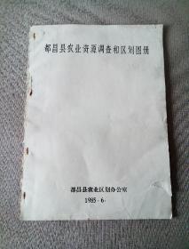 都昌县农业资源调查和…