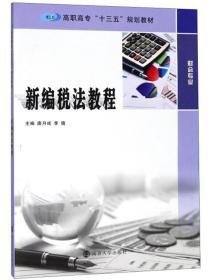 新编税法教程/唐月成