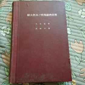 耐火物及特殊耐热材料(昭和39年)