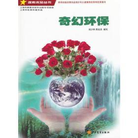 探索未知叢書:奇幻環保