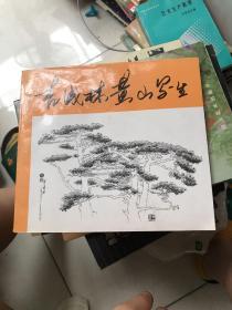 吉成林黄山写生   作者签名!