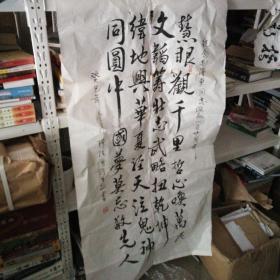 陈法僧将军书法136*69