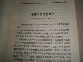 1977年:《毛泽东选集第五卷》全册1
