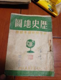 历史地图(初中历史课本附册)