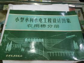 小型水利水电工程设计图集——农用桥分册