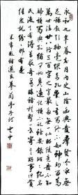 【保真】实力书法家董云忠精品:米芾《题褚遂良摹兰亭序》