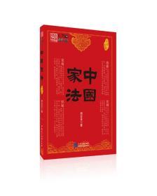 中国家法;应世智慧