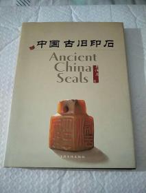 中国古旧印石 (书开页被撕掉一页,品看图)