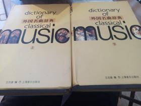 外国名曲辞典(上下)
