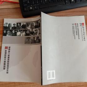 湖南省九歌书画院艺术家作品与台湾艺术大学联谊展