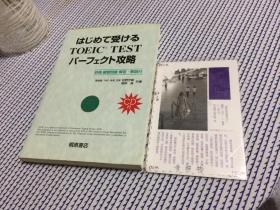 日文原版:  はじめて受ける TOEIC TEST パーフェクト攻略
