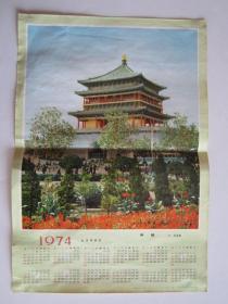 1974年年历画:钟楼(陕西人民出版社出版)
